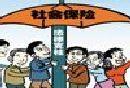 商洛失业保险查询入口