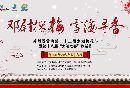 2019年苏州光福香雪海