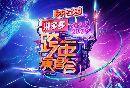 湖南卫视2019跨年演唱