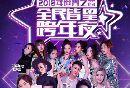 深圳世界之窗跨年演唱