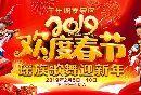 2019连南千年瑶寨春节