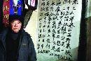 67岁老汉家中挂满情诗