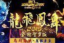 2019厦门灵玲马戏城春