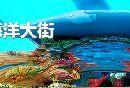 2018珠海长隆海洋王国