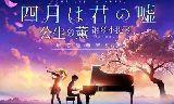 """2018成都""""公生""""与""""薰""""的钢琴小提琴音乐集攻略"""