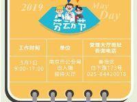 南京出入境2019年节假日办公时间安排一