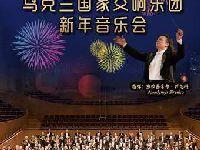 2019福州元旦音乐会汇总(时间+地点)