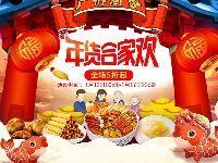 广州酒家   年货狂欢五折抢购(1.13-1.