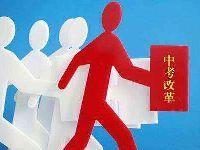 深圳中考改革从2018年入学新生开始 中考
