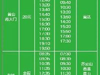 黄山高铁站直达黄山风景区班车时刻表