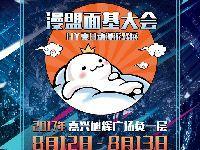 2017嘉兴漫盟面基大会暨HY夏日动漫游