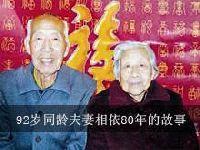 92岁同龄夫妻相依80年 80年的故事难以忘