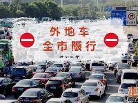 即日起深圳外地车限行重新开罚 来深圳得
