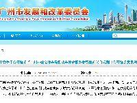 广州住宅停车场收费议价规则征求意见 未