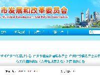 广州公共停车场拟实行政府定价或政府指