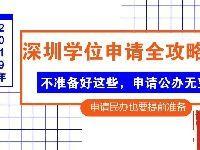 2019深圳学位申请全攻略 不趁早准备入学