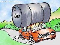 冬季开车油耗增加 排量越小油耗增加越明