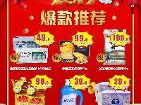 西亚兴安生活超市 | 2019新年聚惠(12.