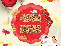 2019长春七彩堂迎春祭(时间+地点+门票
