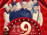 重庆西部奥特莱斯10周年庆