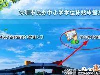 2018年春季深圳民办学位补贴申请指南(