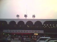 邯郸火车站交通