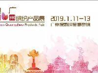 2019澳门·广州缤纷产品展攻略(时间+地