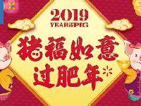 2019春节广州超市年货促销大全