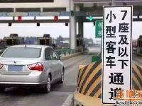 清明节期间高速公路免费通行 这5种违规