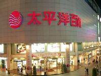 九江太平洋百货购物广场