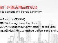 2017第二十四届广州国际酒店用品展览会