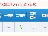 宁波到湛江的高铁票价是多少