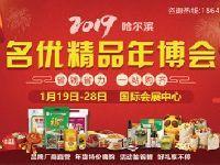 2019哈尔滨年货展销会活动汇总(时间、