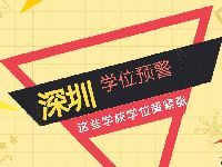 2018年深圳各区学位缺口、学校紧张情况
