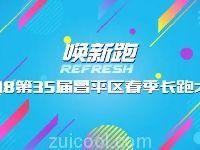 2018北京昌平区春季长跑大会报名时间报