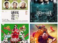 普陀区12月公益电影排片表 有没有你想看