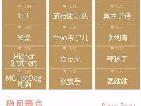 2017上海简单生活节嘉宾阵容+演出时间表