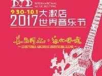 2017保定第三届大激店音乐节时间+门票+