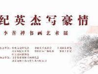 2017年国庆前后中国园林博物馆精彩专题