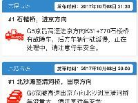2017年10月9日北京早高峰路况公交调整情