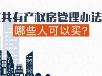 北京共有产权房怎么申请?哪些人可以买?
