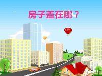 北京共有产权住房的建设标准解读:科学