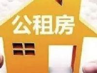 北京平谷区公租房项目申请对象登记时间
