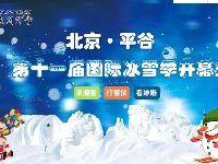 2017-2018北京平谷渔阳滑雪场冰雪季时间