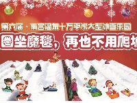 2017-2018北京南宫温泉冰雪乐园(活动时