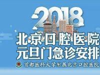 北京口腔医院2018年元旦假期期间门诊安
