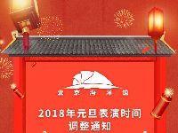 2018年元旦北京海洋馆表演时间调整通知