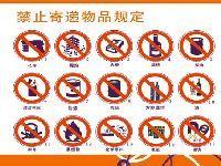 2017禁止寄递物品管理规定:188种禁止寄