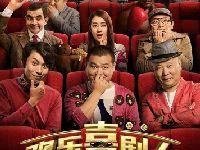 电影欢乐喜剧人演员表上映时间、演员表