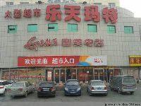 北京乐天超市为什么被罚?因违法广告被罚